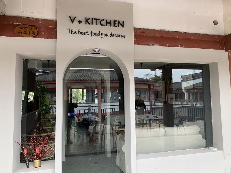 V+ KITCHEN西餐厅